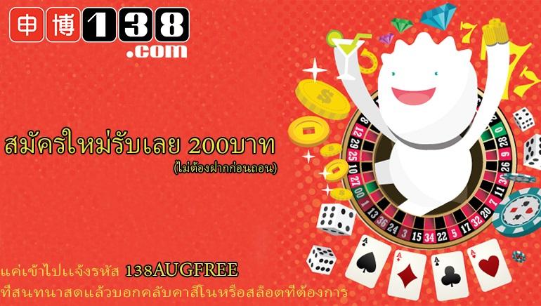 138 Casino เสนอโบนัสโดยไม่ต้องฝากเงินสำหรับผู้เล่นรายใหม่