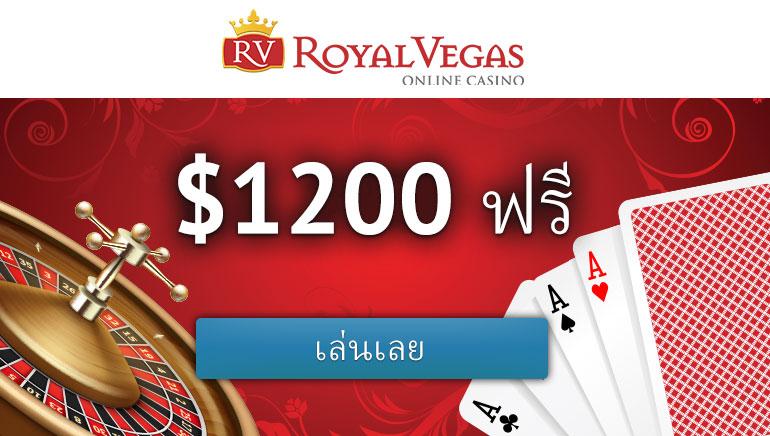 Royal Vegas - แพ็คเกจโบนัส $1200