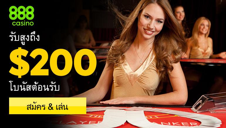 ยกระดับประสบการณ์คาสิโนสดด้วย 888 Casino
