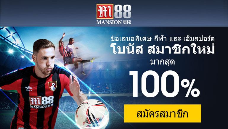 M88 Sports Thailand