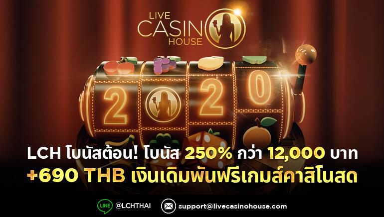 รับโบนัสต้อนรับ 250% มูลค่ามากถึง 12,000 บาทที่ Live Casino House Thailand
