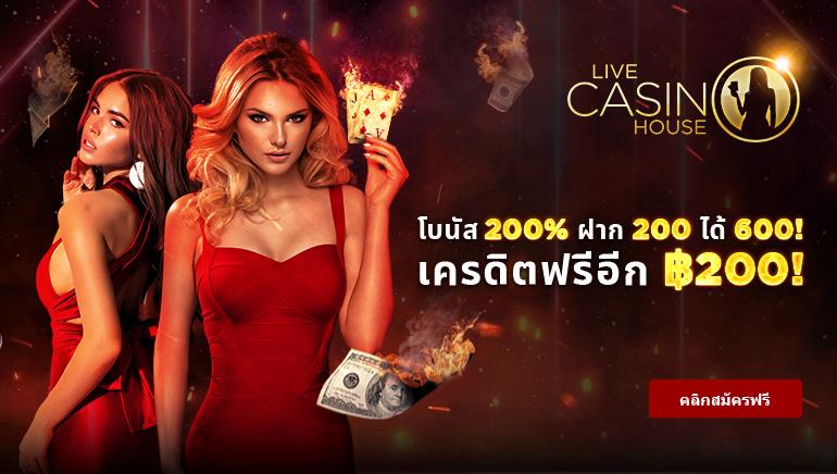 Live Casino House- โบนัสต้อนรับ ฿15000 150% โบนัสจับคู่ จำนวนฝากขั้นต่ำ: ฿200