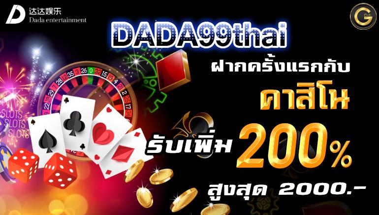 Dada Entertainment Casino มีโบนัสต้องรับดี ๆ สำหรับเกมสด