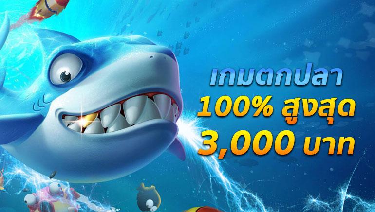 เพิ่มความสามารถในเกมสล็อทของคุณที่ Entaplay ด้วยโบนัส 120% มากถึง 3,000 บาท