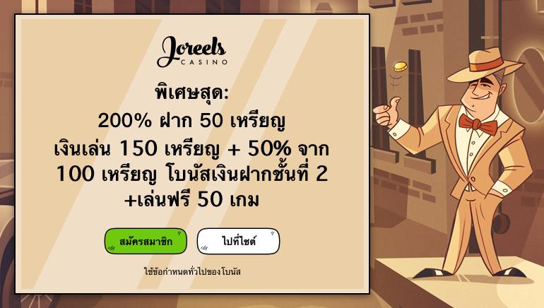 พิเศษสุดโบนัส 200% จากเงินฝาก $50 ที่ Joreels Casino