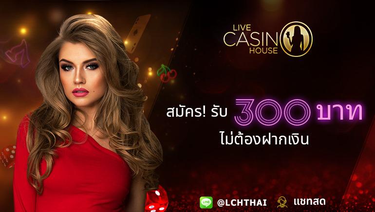 Live Casino House ขอต้อนรับผู้เล่นจากประเทศไทย