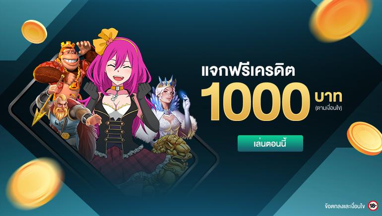 เริ่มเล่นที่ Luckyniki Casino Thailand รับสูงถึง 1,000 บาท