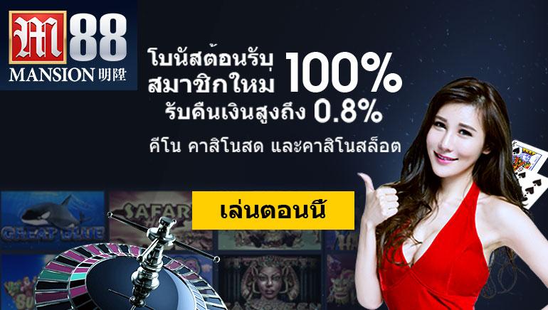 รับเงินคืนมากถึง 0.8% ทุกวันที่ Mansion88 Casino